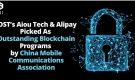 İOST'un Aiou Tech'i, Alipay China Mobile Communications Association Tarafından Kabul Edildi
